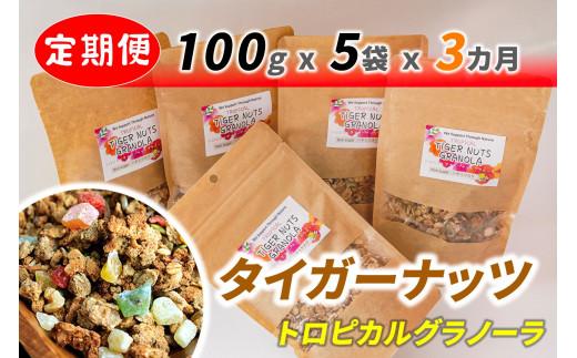 《定期便:3ヶ⽉》タイガーナッツ(トロピカルグラノーラ)5袋【スーパーフード】