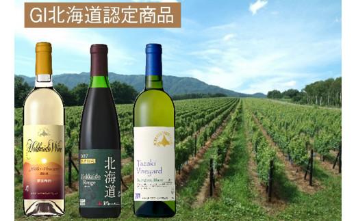 【C3105】北海道ワイン GI北海道認定商品3本セット