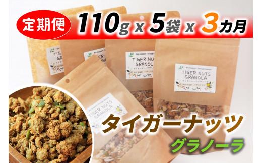 《定期便:3ヶ⽉》タイガーナッツ(グラノーラ)5袋【スーパーフード】
