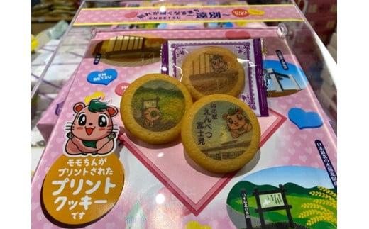 道の駅「えんべつ富士見」オープン記念 プリントクッキー