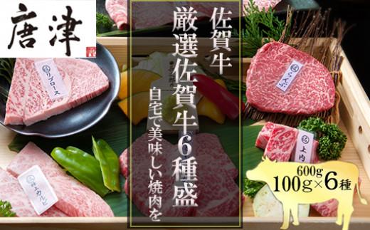 佐賀牛自宅で焼肉用 にくのともる厳選佐賀牛6種盛 店主が厳選する佐賀牛希少部位のいろいろなお肉を100g×6種類(600g)お届けします