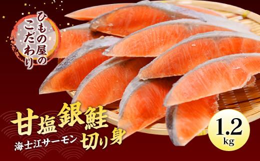 甘塩 銀鮭 切り身 海士江 サーモン 1.2kg 鮭切り身 サケ さけ
