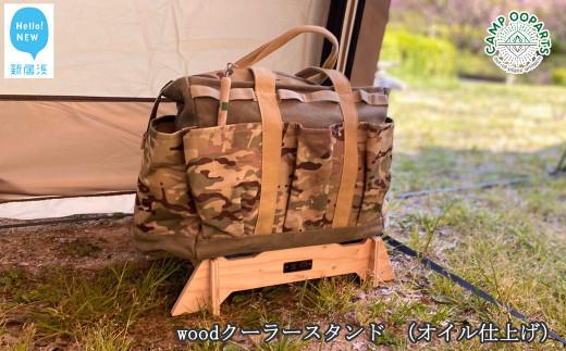 CAMPOOPARTS woodクーラースタンド(組み立て式)(オイル仕上げ)【キャンプ用品】