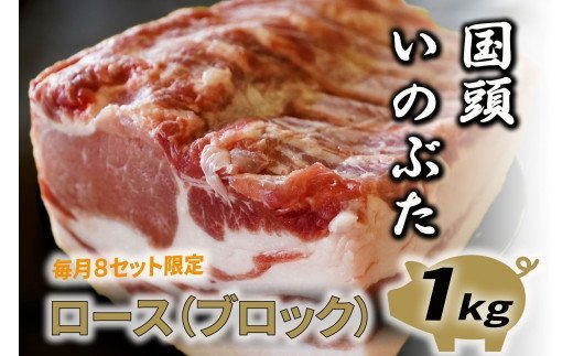 国頭イノブタ(猪豚) ロース(ブロック)1㎏【毎⽉8セット限定】