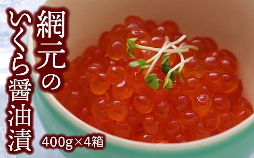 網元のいくら醤油漬(400gx4箱)[01-001]