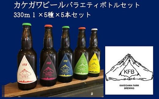 1191 カケガワビール 「バラエティボトルセット」330ml・5種×5本セット Kakegawa Farm Brewing