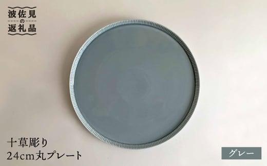 【波佐見焼】十草彫り24cm丸プレート グレー【永泉】 [MC38]