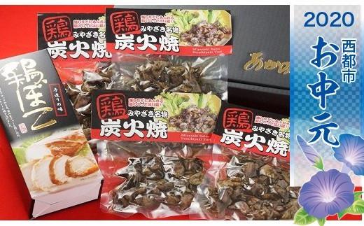 【お中元】鶏の炭火焼と鶏ぼこ Mセット<B1-20>