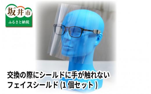 メガネデザイナーが考えたメガネに取付ける世界初のフェイスガード (1個セット・透明板10枚付き)【新型コロナ対策】 [A-8151]