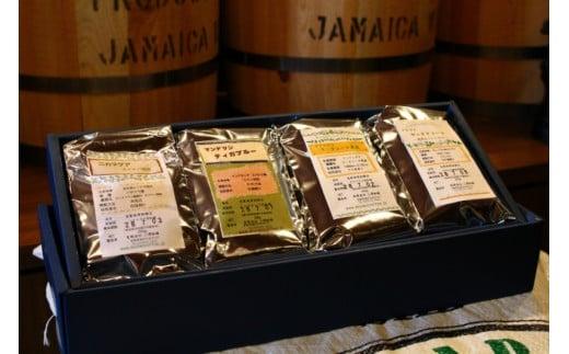 13-27 店主が選んだスペシャルティーコーヒーセット 挽・豆選べます