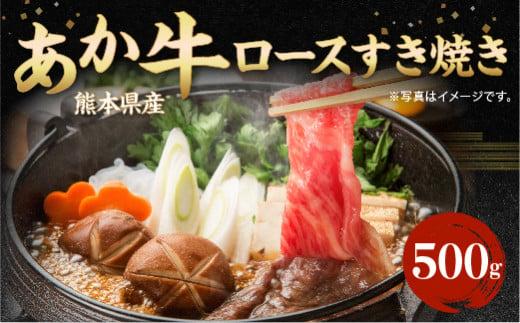熊本県産 赤牛 ロース すき焼き 500g あか牛