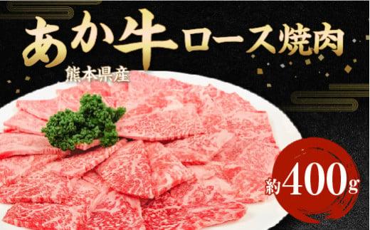 熊本県産 赤牛 ロース焼肉 約400g あか牛 焼き肉