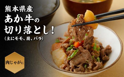 熊本県産 あか牛 切り落とし 大容量 1kg(主にモモ、肩、バラ)