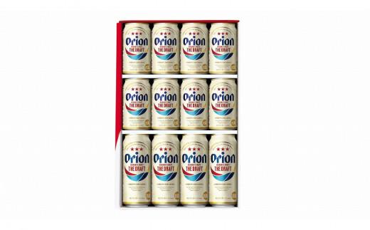 <オリオンビール>オリオン ザ・ドラフト350ml・500ml詰合せセット