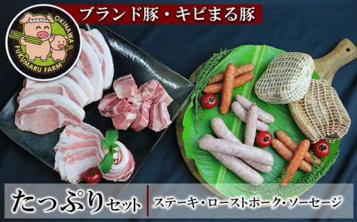 【ブランド豚・キビまる豚】ステーキ&ローストポーク&ソーセージのたっぷりセット