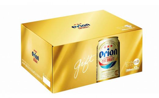 <オリオンビール>オリオン ザ・ドラフト350ml缶12缶入り化粧箱