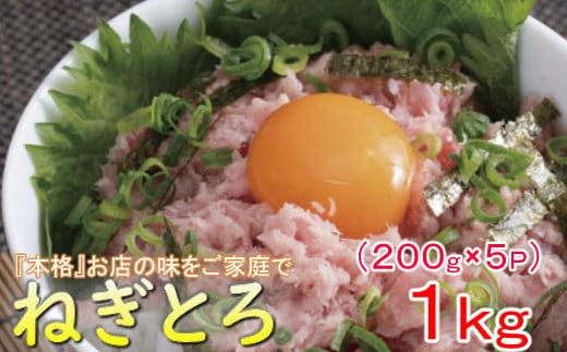 徳さんのネギトロ小(まぐろのたたき)【1kg】