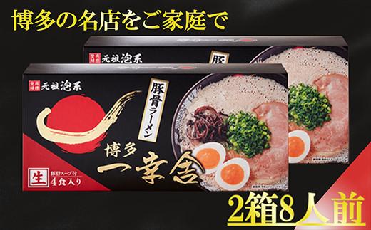 02-AA-2908・博多一幸舎 豚骨ラーメン(4食×2箱)