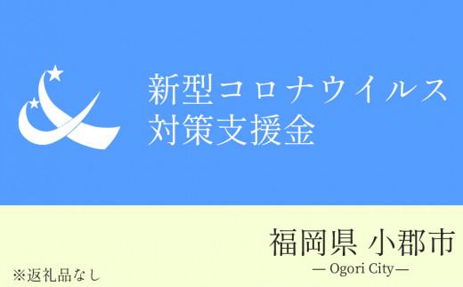 ウイルス コロナ 福岡 新型 福岡県(補助金・助成金・融資情報)