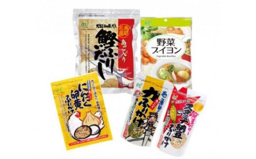 151.あご入り鰹ふりだし・野菜ブイヨン・ふりかけセット