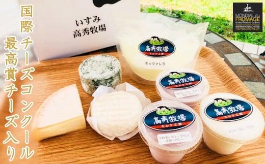 国際チーズコンクール最高賞チーズ入り!高秀牧場のこだわりセット A822
