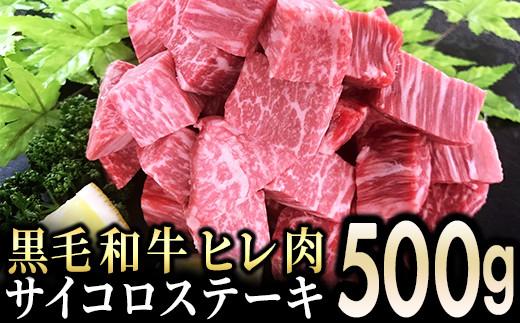 肉汁を味わう【ヒレ】サイコロステーキ500g