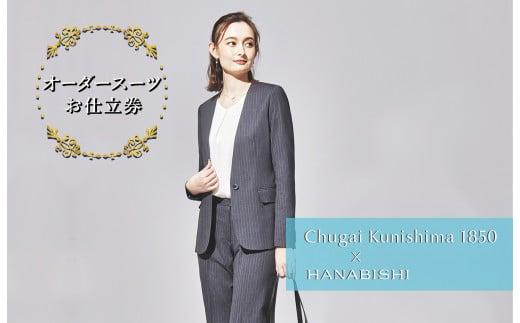 [510-1] 全国18店舗展開HANABISHIで仕立てるレディースオーダースーツお仕立券