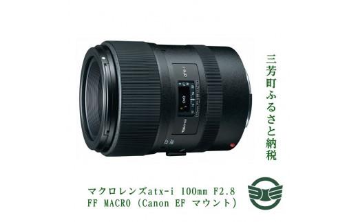マクロレンズatx-i 100mm F2.8 FF MACRO (Canon EF マウント)