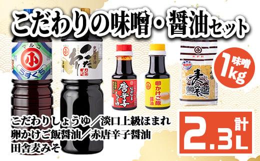 小川醸造 こだわりの味噌・醤油セット_ogawa-316
