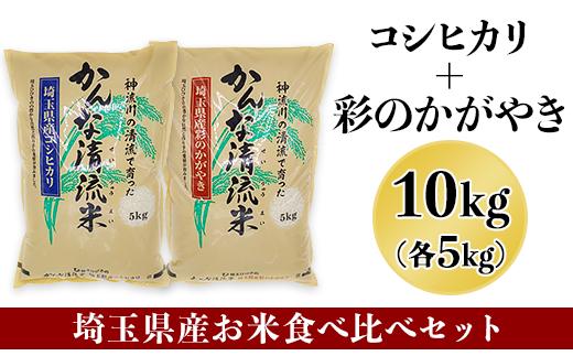 埼玉県産お米食べ比べセット10kg(コシヒカリ5kg+彩のかがやき5kg)[0011-1105]