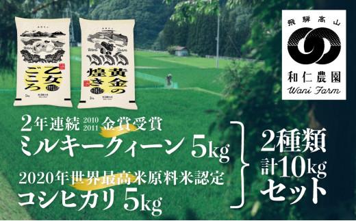 《事前予約》令和3年産 コシヒカリ ミルキークイーン 白米 飛騨 和仁農園 玄米対応可 金賞受賞 食べ比べ  10kg 5kg×2