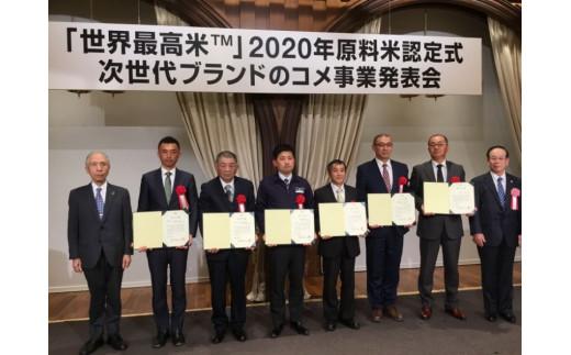「黄金の煌き」2020年 世界最高米原料米に認定されました