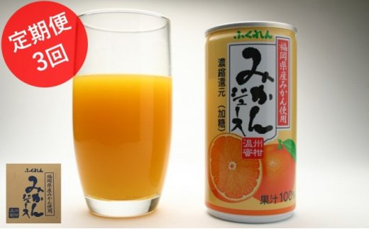 [№5656-1228]【3ヶ月連続お届け】福岡県の郷土ジュース!ふくれんみかんジュース 1ケース(20缶入り)