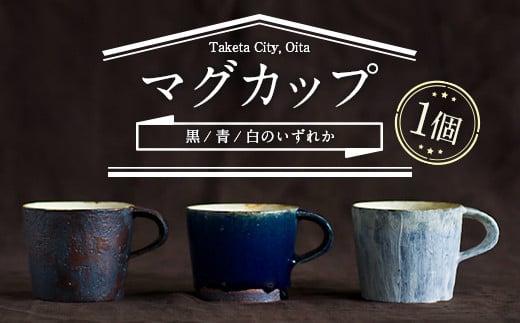 無風窯 マグカップ ハンドメイド 陶器 手作り 全3色