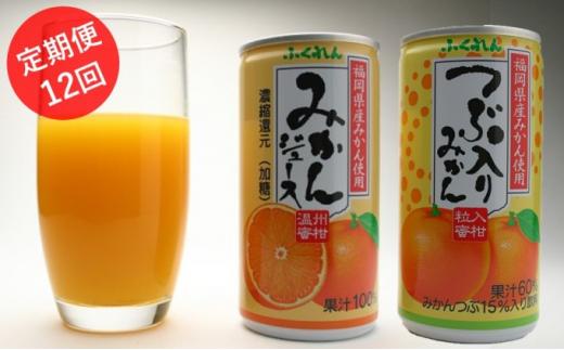 [№5656-1238]【12ヶ月連続お届け】福岡県の郷土ジュース!ふくれんみかんジュース2種セット