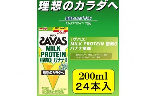 77.ザバスMILK PROTEIN(ミルクプロテイン) 脂肪0 バナナ風味