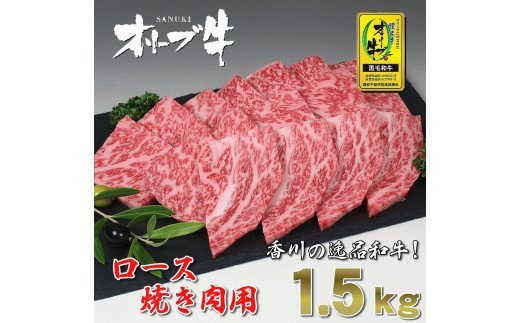 黒毛和牛オリーブ牛ロース焼肉用 約500g×3