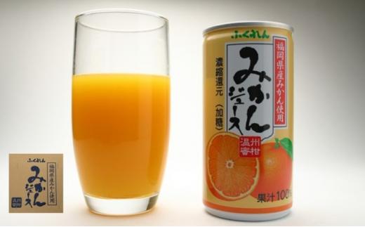 [№5656-1227]福岡県の郷土ジュース!ふくれんみかんジュース 1ケース(20缶入り)