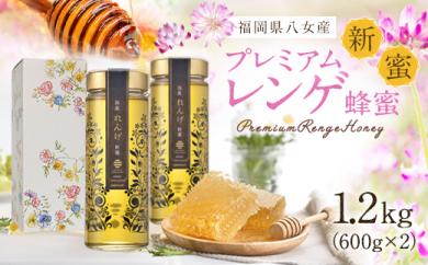 【新蜜】プレミアム レンゲ蜂蜜 1.2kg (600g×2本) 国産 はちみつ