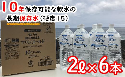災害時に備えちょきよぉ~セット【2L×6本】