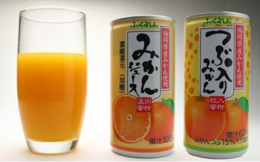 [№5656-1235]福岡県の郷土ジュース!ふくれんみかんジュース2種セット