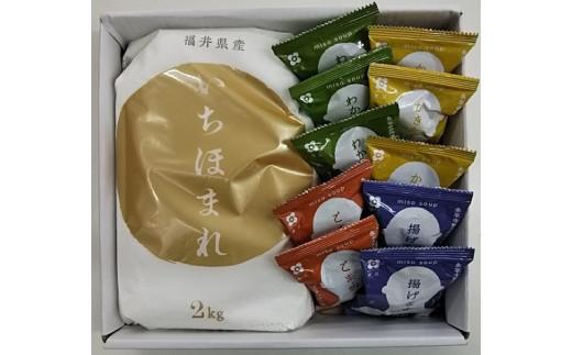 令和元年産いちほまれ2㎏、フリーズドライ味噌汁(わかめねぎ×3食、かきたまご×3食、ごま野菜×2食、揚げなす×2食)