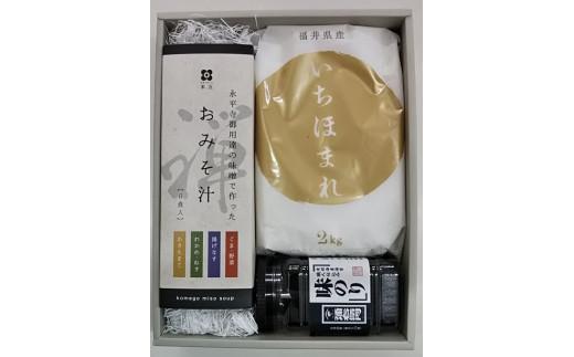 令和元年産いちほまれ2㎏、フリーズドライ味噌汁(わかめねぎ、かきたまご×各2食、ごま野菜、揚げナス×各1食)、味のり8切52枚