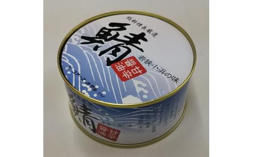 【セット内容】鯖缶180g(固形量135g) 甘辛醤油 × 1