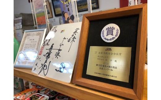 第15回優良米穀小売店全国コンクールにて、全国米穀協会会長賞を受賞!