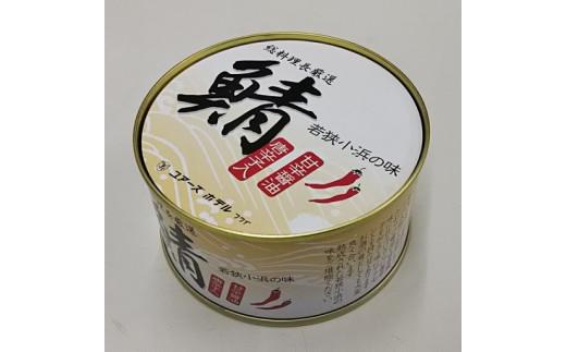 【セット内容】鯖缶180g(固形量135g) 甘辛醤油唐辛子入り × 1