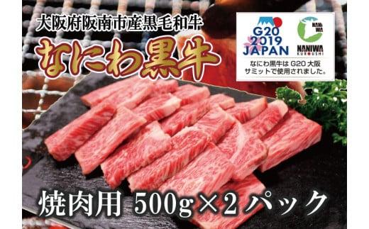 【コロナウイルスに負けない!】なにわ黒牛 焼肉 カルビ・上カルビ 500g×2パック 1kg_1951