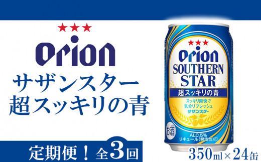 『定期便:全3回』オリオンサザンスター・超スッキリの青<350ml缶・24本>