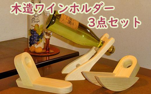 M-AI14.【木工品】木造りワインホルダーセット