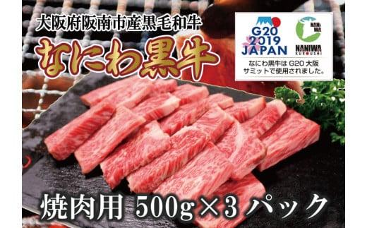 【コロナウイルスに負けない!】なにわ黒牛 焼肉 上カルビ・カルビ 500g×3パック 1.5kg_1952